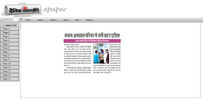 News Article for Janana Hospital ATM by DainikNavjyoti